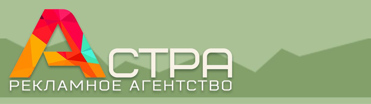 Реклама в Симферополе
