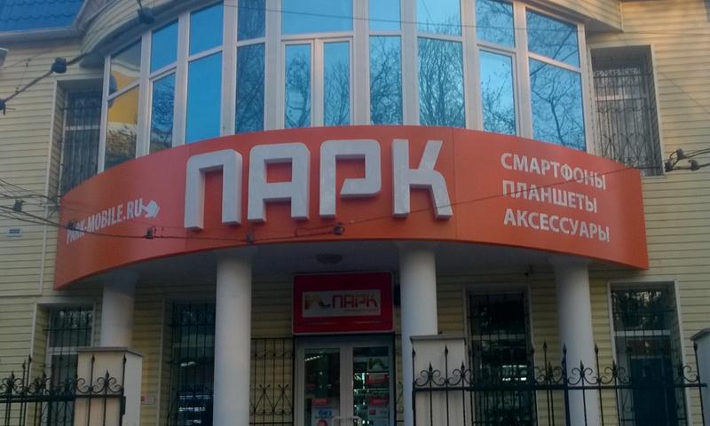 http://reklama-simferopol.ru/wp-content/uploads/2016/07/WP_20160329_18_28_43_Pro.jpg
