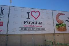 баннер fidele