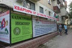 баннер квартиры