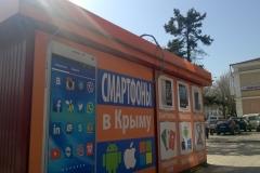 баннер смартфоны в крыму