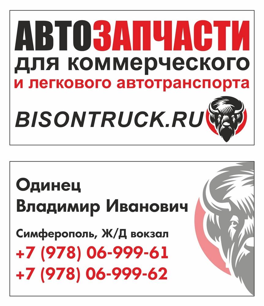 Бизон визитки