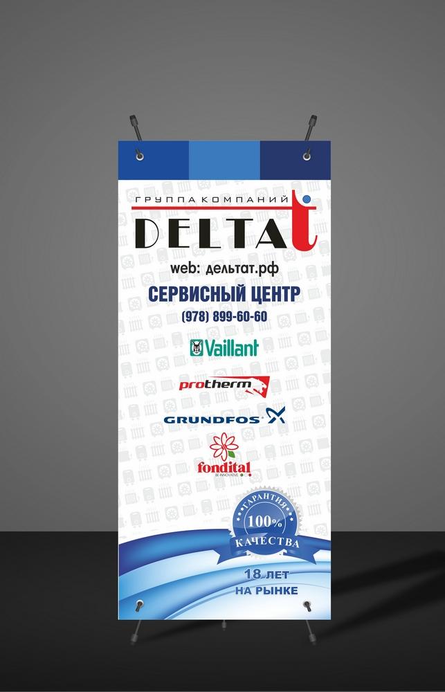 X-Banner delta