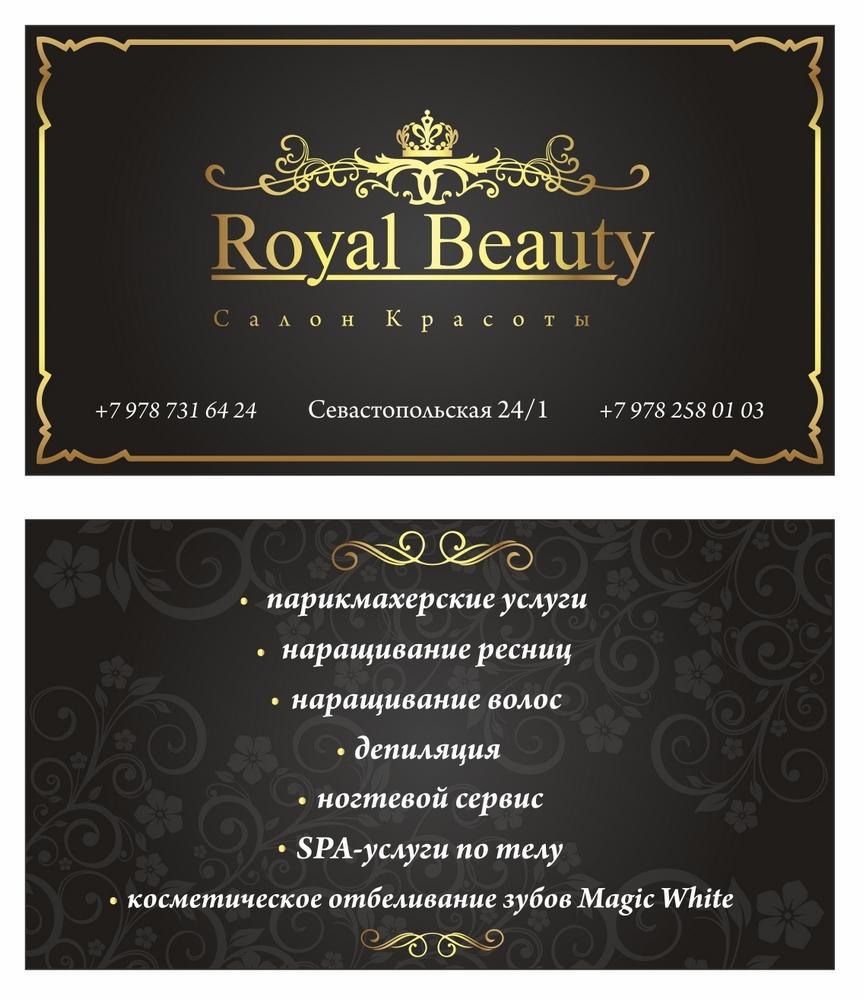 royal beauty визитки