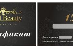 royal beauty сертификаты