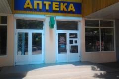 объемные буквы аптека