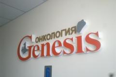 объемные буквы genesis