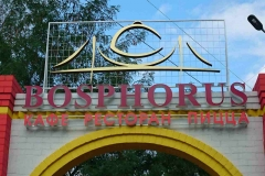 объемные буквы bosphorus