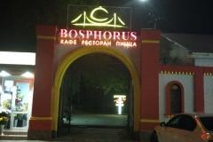 объемные буквы bosphorus 2
