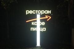 объемные буквы ресторан