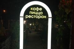 объемные буквы ресторан 2