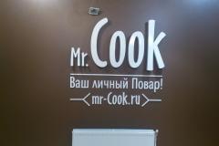 объемные буквы mr cook