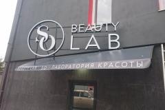 объемные буквы beauty lab