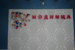 объемные буквы модница 2