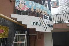 объемные буквы innovacia 2
