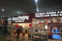 Оформление витрин Poisk Home