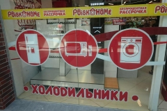 Оформление витрин Poisk Home 3