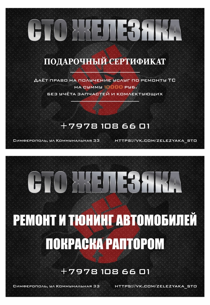 Полиграфия СТО