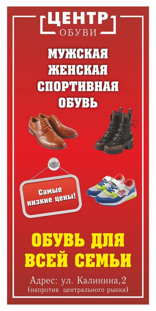 Обувной центр флаера