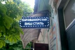 Светодиодная панель Парикмахерская